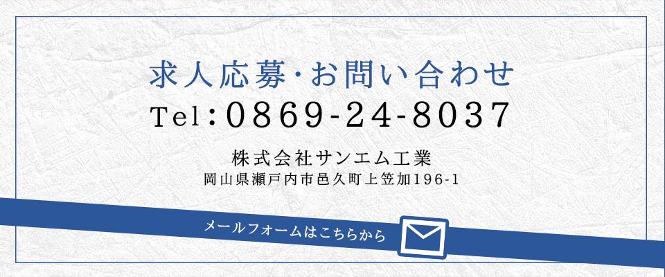 求人ご応募・お問い合わせはお電話かメールフォームにてどうぞ